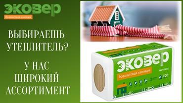 ЭКОВЕР 30,45,50,70,80,100,120 плотность в Бишкек