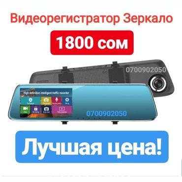 Видеорегистратор лучшая цена зеркало авторегистратор, приходите,  в Бишкек