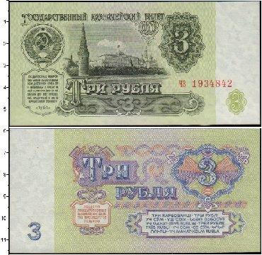 SSSR * 1961 İL * 3 RUBL * UNCСССР * 1961 год * 3 рубля * UNCBanknot