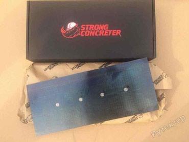 Лопасти затирочные Strong Concreater класса SuperBlue комплект 4 шт в Бишкек