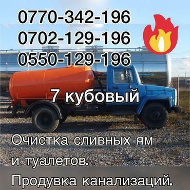 услуги хакера без предоплаты в Кыргызстан: Откачка септика и сливных ям. Услуги ассенизатора. Продувка