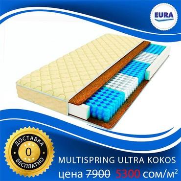MultiSpring Ultra Kokos в Бишкек
