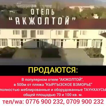 продам теленка в Кыргызстан: Продается дом 70 кв. м, Студия