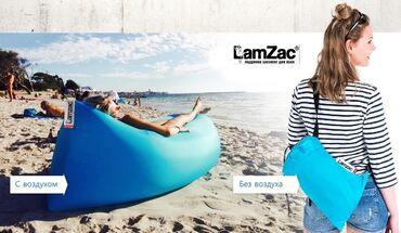 Надувной диван, шезлонг, кресло, гамак, лежак В сложенном виде Lamzac