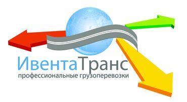Работа за границей - Бишкек: Водитель Грузового Транспорта!!!!! Вахтовый метод З/П от 85000 руб/м