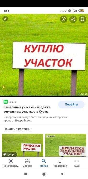 завод кирпичный в Кыргызстан: Продам 3 соток Строительство от собственника