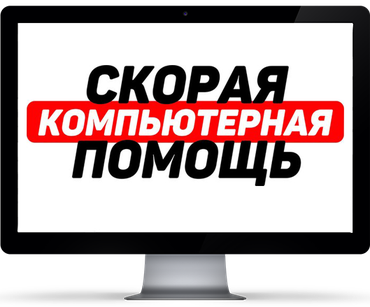 Качественное обслуживание вашего компьютера, ноутбука, нетбука, в Бишкеке