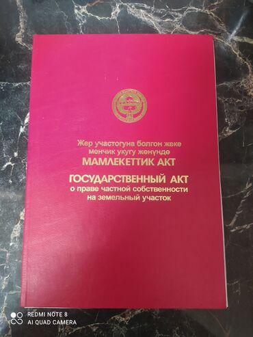 корм для кур несушек цена бишкек в Кыргызстан: 9 соток, Для строительства, Срочная продажа, Красная книга