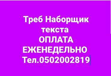 удаленная работа без опыта в Кыргызстан: Подработка во время Карантина   Обязанности Прием входящих звонков Вес