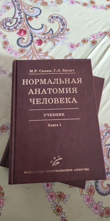 rosra часы цена in Кыргызстан | НАРУЧНЫЕ ЧАСЫ: Нормальная анатомия человекаСапин Билич 1,2 часть Медицинские книгиДля
