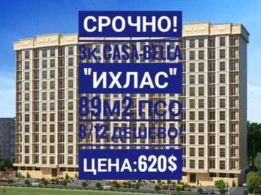Горииит!!!Срочно!!! Продаю 3х комнатную в Бишкек