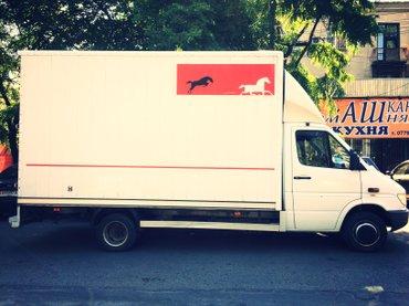 Переезд – это серьёзное и сложное в Бишкек
