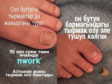Nl international shampuni - Кыргызстан: Черный тмин компании nwork international очищенный натуральный