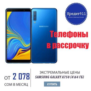 Купить смартфон Samsung Galaxy A750 всего за 2 в Бишкек