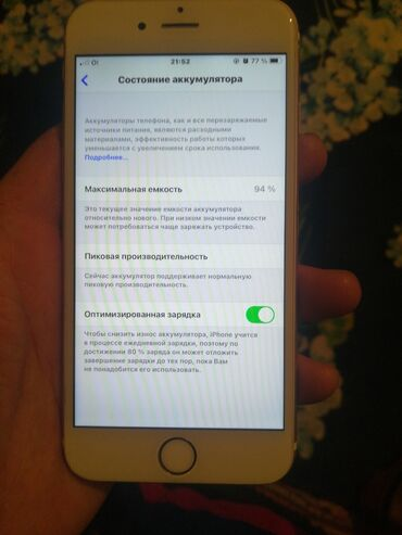 14 объявлений | ЭЛЕКТРОНИКА: IPhone 6s | 64 ГБ | Розовый Б/У | Отпечаток пальца, С документами