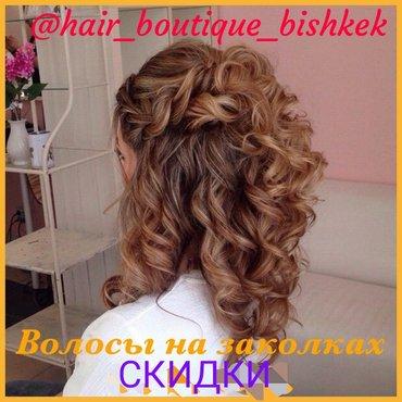 Продаю волосы на ЗАКОЛКАХ. Акция на комплект из двух заколок в Бишкек