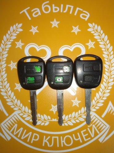 Ремонт ключа  toyota avensis  corolla:  1500 сом. в Бишкек