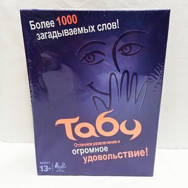 Настольгая игра для подростков Табу - познавательная игры более чем на