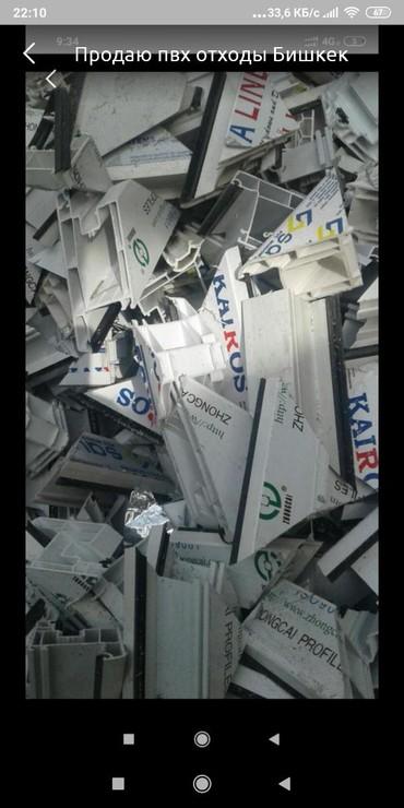 скутер suzuki в Ак-Джол: Скупаем больших и малых количествах пластиковые отходы от окон по