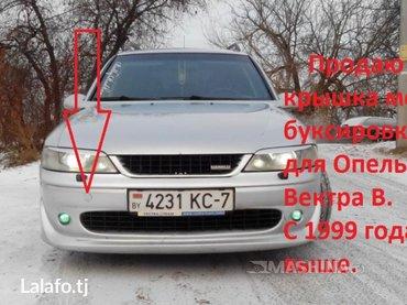 Буксировочная заглушка от Опель Vectra B 1999 г выше.    в Душанбе