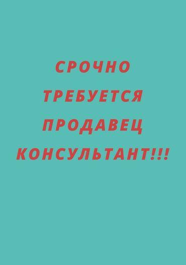 требуется мужчина в Кыргызстан: Срочно требуется продавец консультант!!! Желания работать с командой