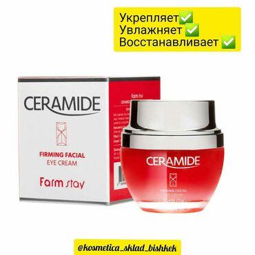 Цена:430c.Оригинал:100%Производство: КореяКрем FarmStay Ceramide