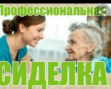Няни, сиделки - Кыргызстан: Забота и уход за вашими близкими сиделки на сутки ночь день а