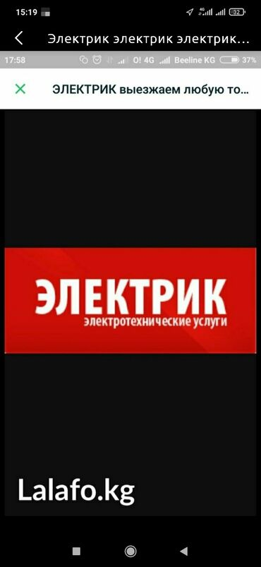Электрик   Электромонтажные работы