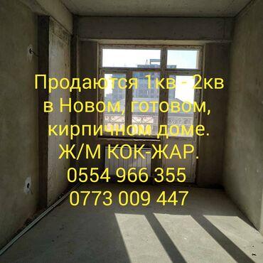 кок-жар-квартира в Кыргызстан: Продается квартира: 2 комнаты, 75 кв. м