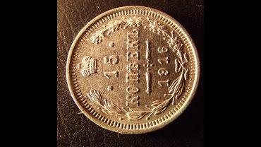 Продаю Серебряную монету 15 коп. 1916 г. в Бишкек