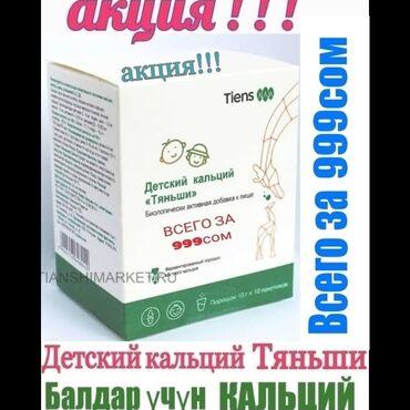 цинк кальций в Кыргызстан: Кальций детский 999сом.Акция !!!Есть кордицепс, кальций общий и