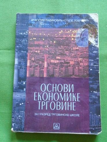 Osnovi ekonomije za prvi razred trgovinske škole od autora: Dragutina - Belgrade