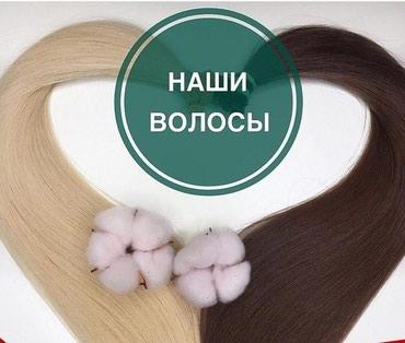 Продаю Натуральные волосы гарантия в Бишкек