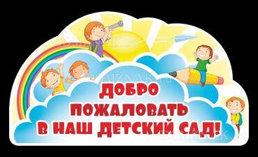 """432 объявлений: Детский садик """"Алтын Балалык"""" приглашает деток с 1,5 до 6 лет. Небольш"""
