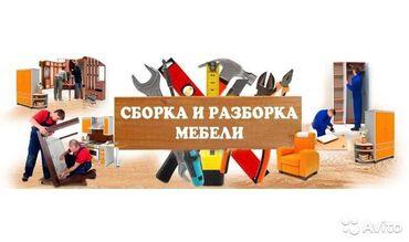 реставрация кожаных сумок в Кыргызстан: Ремонт, реставрация мебели