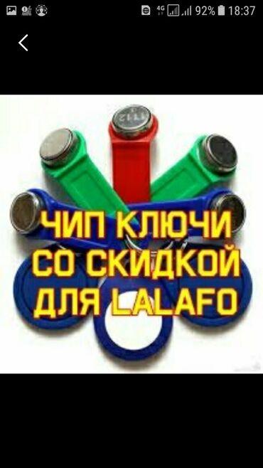 лалафо телефон бишкек в Кыргызстан: Чип-ключи, чип ключи, чипы для домофона со скидкой в Бишкеке, Vizit