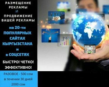 Размещение рекламы и продвижение в Бишкек