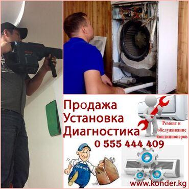 водонагреватель аристон 50 литров в Кыргызстан: Установка кондиционеров, Продажа кондиционеров, Ремонт