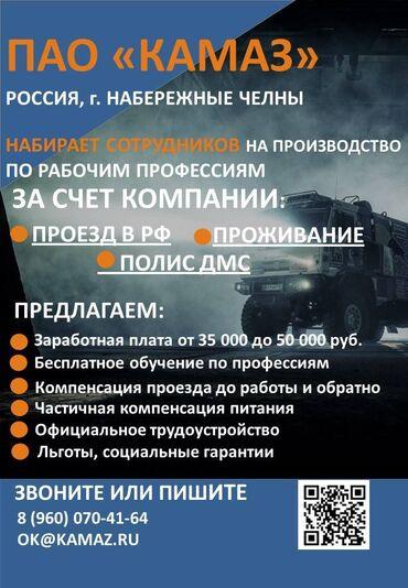 """номера на авто бишкек в Кыргызстан: Группа компаний """"КАМАЗ"""" - крупнейшая автомобильная корпорация, занимаю"""