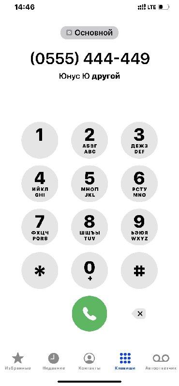 sim karta dlja iphone 5 в Кыргызстан: MegaCom  ⭕️0555444449⭕️    Продаю или меняю 📱