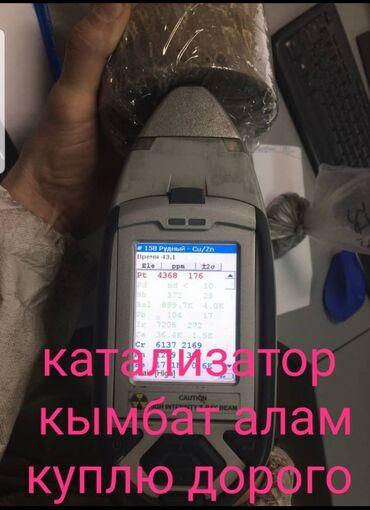 утеря гос номера бишкек в Кыргызстан: Куплю катализатор дорого Самые высокие цены у насРабота быстрая