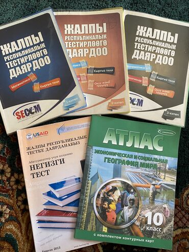 Новые материалы по подготовке к ОРТ и НЦТ. Цена за все