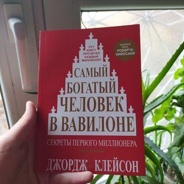 Самый богатый человек в Вавилоне. Книга новая. От 500 сом доставка