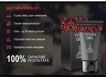 Товары для взрослых - Сокулук: Титан гель для увеличения полового члена, усиления потенции выносливос
