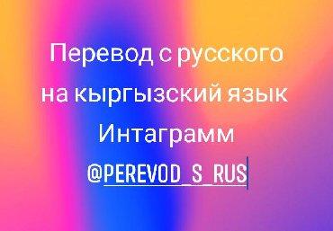 Перевод с русского на кыргызский язык с набором