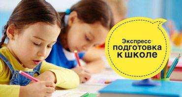 Gəncə şəhərində Подготовка к школе от 4 лет. Гянджа.