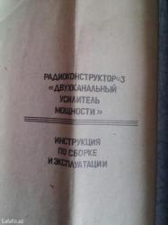 Bakı şəhərində Усилитель Конструктор Стерео 10вт+10вт