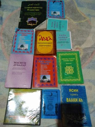 Книги разное все за 500 Мусульманские книги интересные