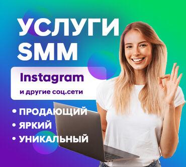 """жарнама в Кыргызстан: SMM СММ Инстаграм Продвижение Таргет Пакеты услуг:~~~""""ЭКОНОМ за"""