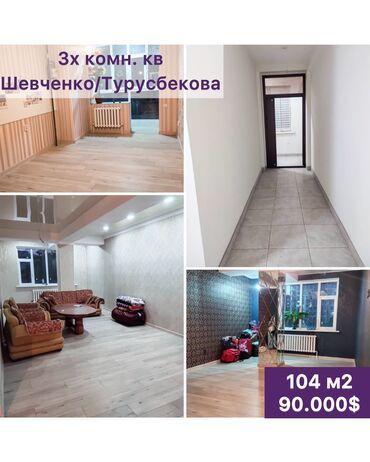 авангард стиль цены на квартиры in Кыргызстан | ПРОДАЖА КВАРТИР: Элитка, 3 комнаты, 104 кв. м Лифт, Евроремонт, Кондиционер